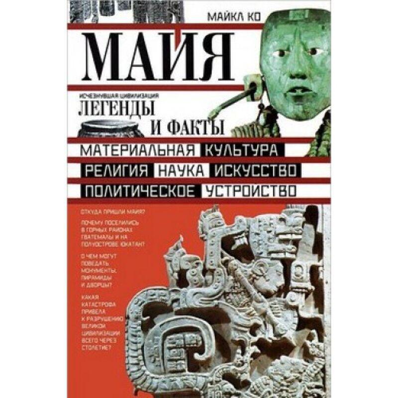 Книжный магазин Майкл Ко Книга «Майя. Исчезнувшая цивилизация: легенды и факты» - фото 1