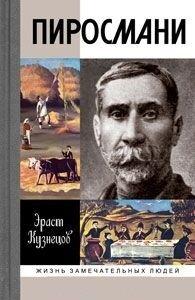 Книжный магазин Эраст Давыдович Кузнецов Книга «Пиросмани» - фото 1