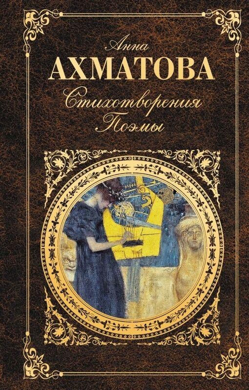 Книжный магазин Анна Ахматова Книга «Стихотворения. Поэмы» - фото 1