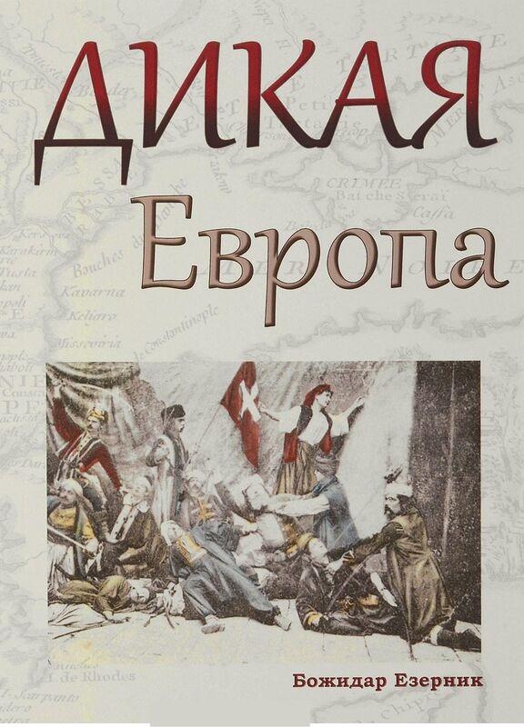 Книжный магазин Божидар Езерник Книга «Дикая Европа. Балканы глазами западных путешественников» - фото 1