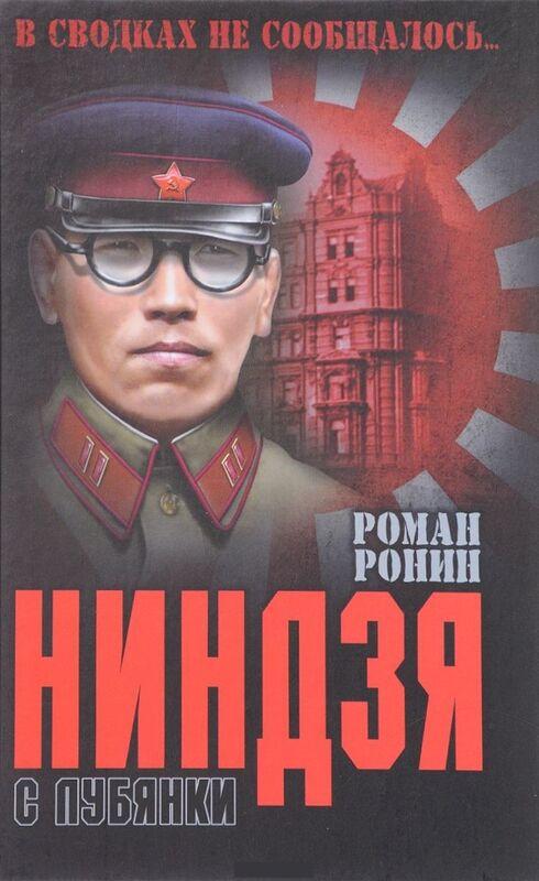 Книжный магазин Роман Ронин Книга «Ниндзя с Лубянки» - фото 1