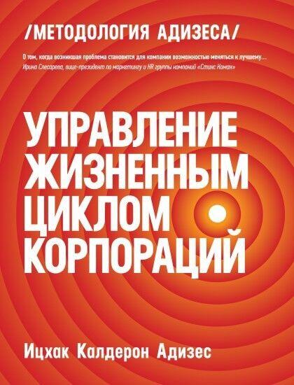 Книжный магазин Ицхак Калдерон Адизес Книга «Управление жизненным циклом корпораций» - фото 1