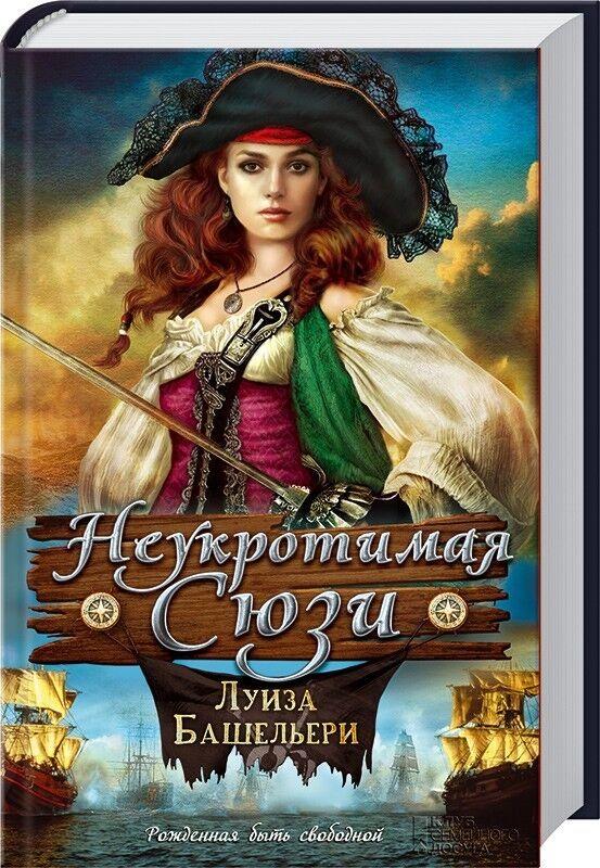 Книжный магазин Луиза Башельери Книга «Неукротимая Сюзи» - фото 1