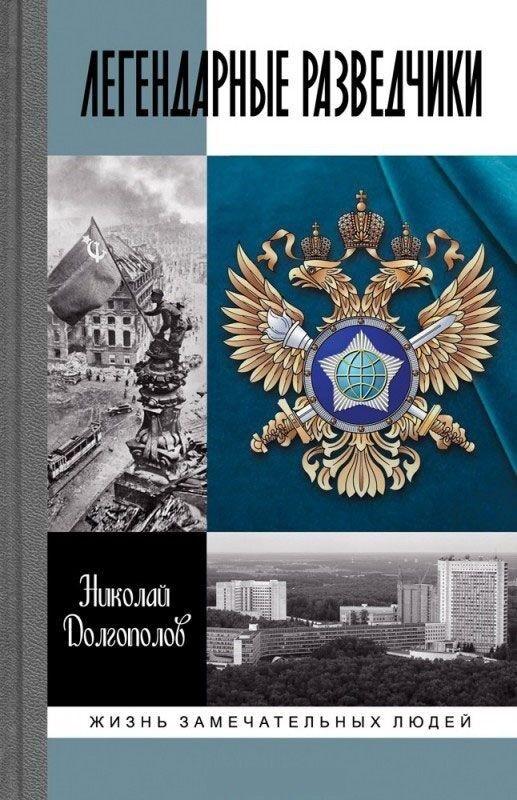 Книжный магазин Николай Долгополов Книга «Легендарные разведчики» - фото 1