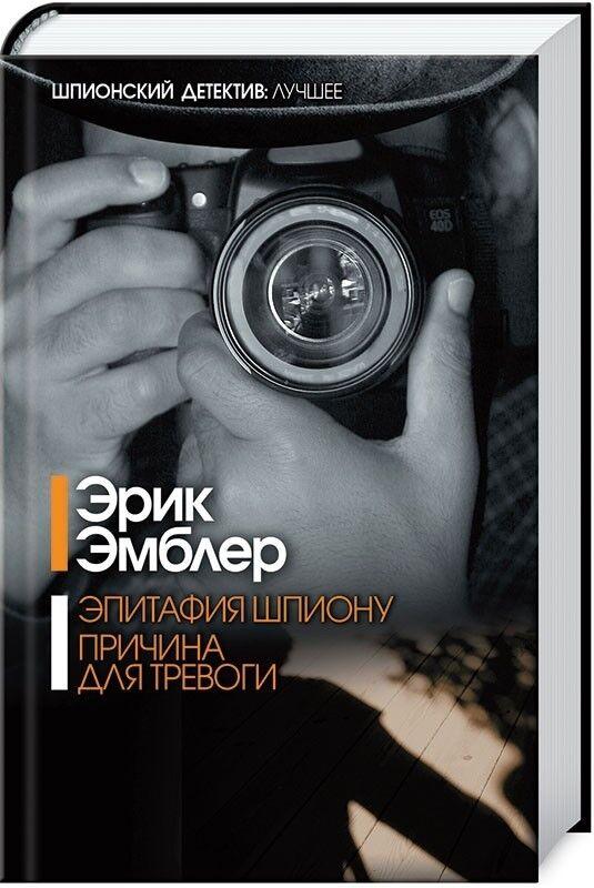 Книжный магазин Эмблер Э. Книга «Эпитафия шпиону. Причина для тревоги» - фото 1