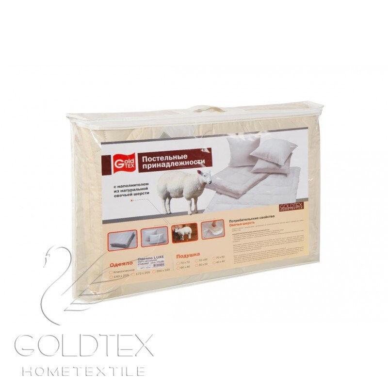 Подарок Голдтекс Облегченное овечье одеяло LUXE SOFT 1,5 сп.  арт. 1009 - фото 2