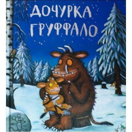 Книжный магазин Джулия Дональдсон Книга «Дочурка Груффало» - фото 1