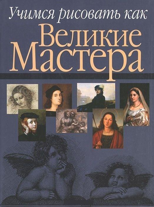 Книжный магазин Н. Белов Книга «Учимся рисовать как великие мастера» - фото 1