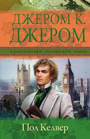 Книжный магазин Джером Клапка Джером Книга «Пол Келвер» - фото 1