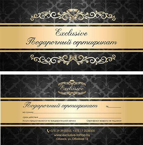 Магазин подарочных сертификатов Exclusive Подарочный сертификат #2 - фото 1