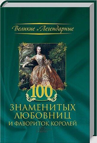 Книжный магазин Клуб семейного досуга Книга «100 знаменитых любовниц и фавориток королей» - фото 1