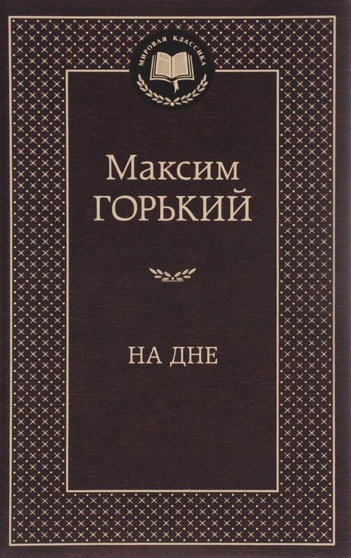 Книжный магазин Максим Горький Книга «На дне» - фото 1