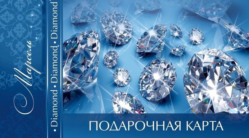 Магазин подарочных сертификатов Марсель Подарочная карта Diamond с 37 незабываемыми впечатлениями на выбор от салона - фото 1