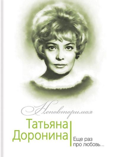Книжный магазин Гореславская Н. Книга «Татьяна Доронина. Еще раз про любовь ...» - фото 1