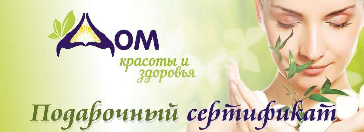 Магазин подарочных сертификатов Дом красоты и здоровья Подарочный сертификат - фото 2