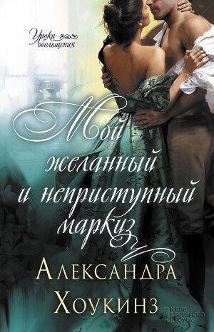 Книжный магазин Александра Хоукинз Книга «Мой желанный и неприступный маркиз» - фото 1