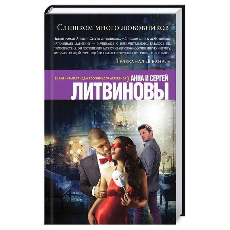 Книжный магазин Литвиновы А. и С. Книга «Слишком много любовников» - фото 1