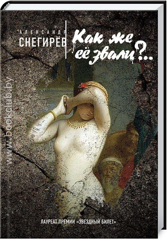 Книжный магазин Снегирев А. Книга «Как же ее звали?..» - фото 1