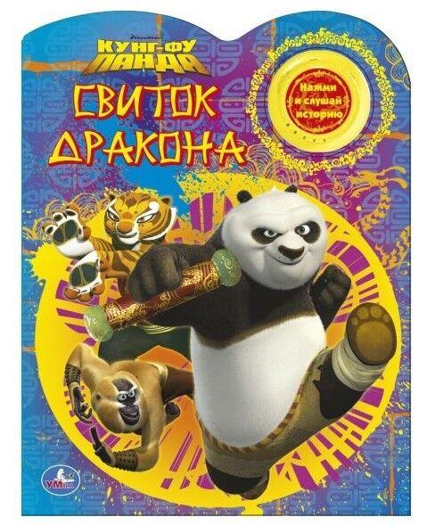 Книжный магазин Умка Книга «Кунг-фу панда. Свиток дракона» 1 звуковая кнопка. - фото 1