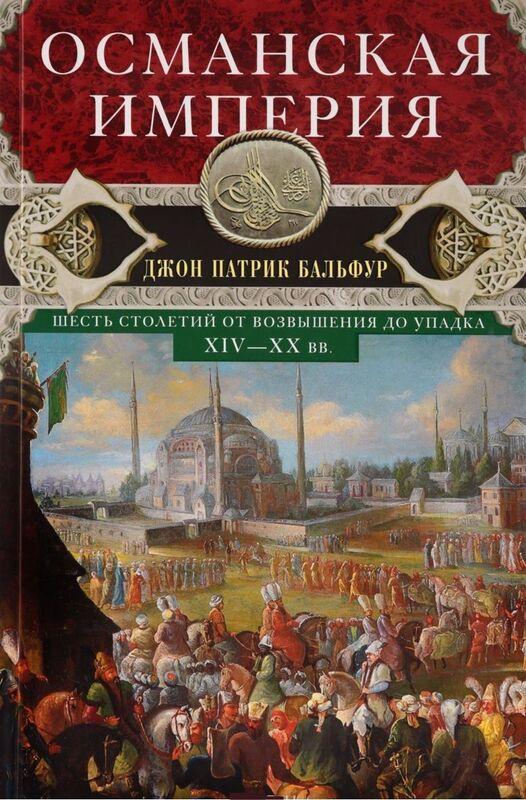 Книжный магазин Джон Патрик Бальфур Книга «Османская империя. Шесть столетий от возвышения до упадка» - фото 1