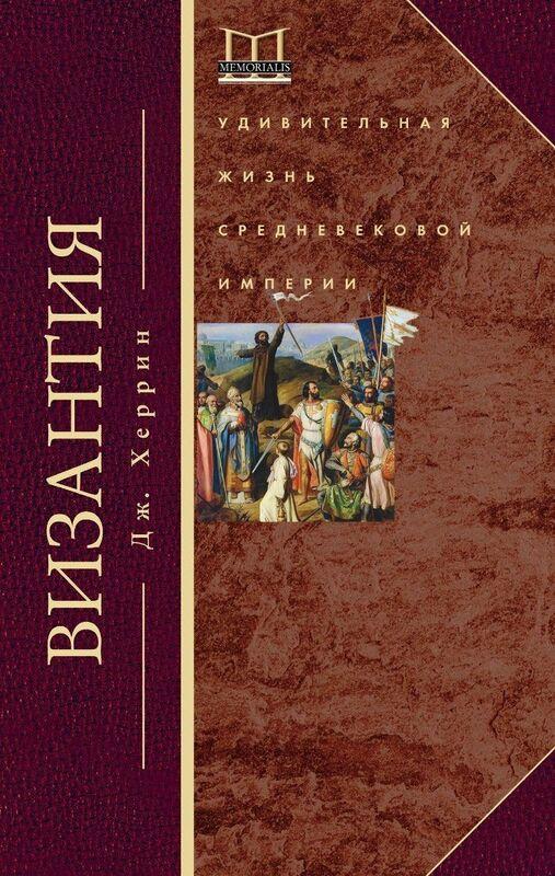 Книжный магазин Джудит Херрин Книга «Византия. Удивительная жизнь средневековой империи» - фото 1