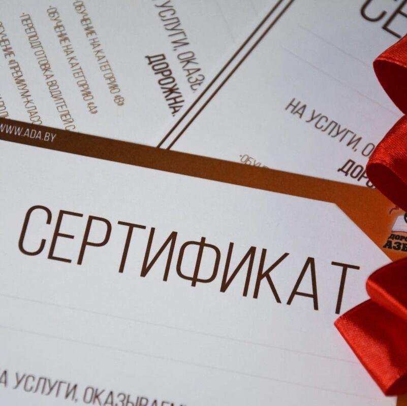 Магазин подарочных сертификатов Дорожная азбука Подарочный сертификат - фото 1