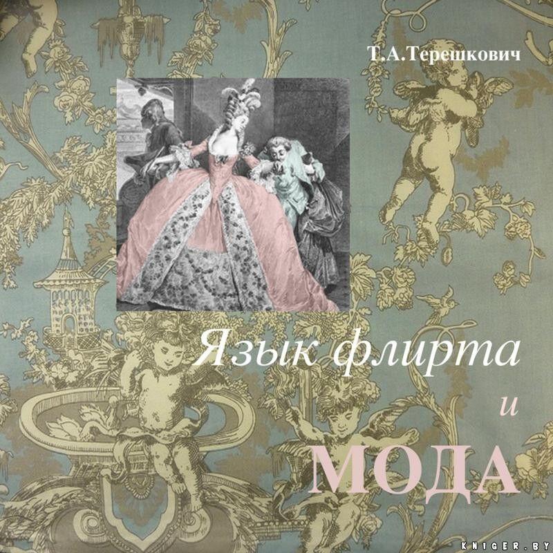 Книжный магазин Терешкович Т.А. Книга «Язык флирта и мода» - фото 1