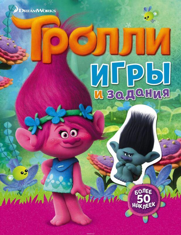 Книжный магазин АСТ Книга «Тролли. Игры и задания» с наклейками - фото 1