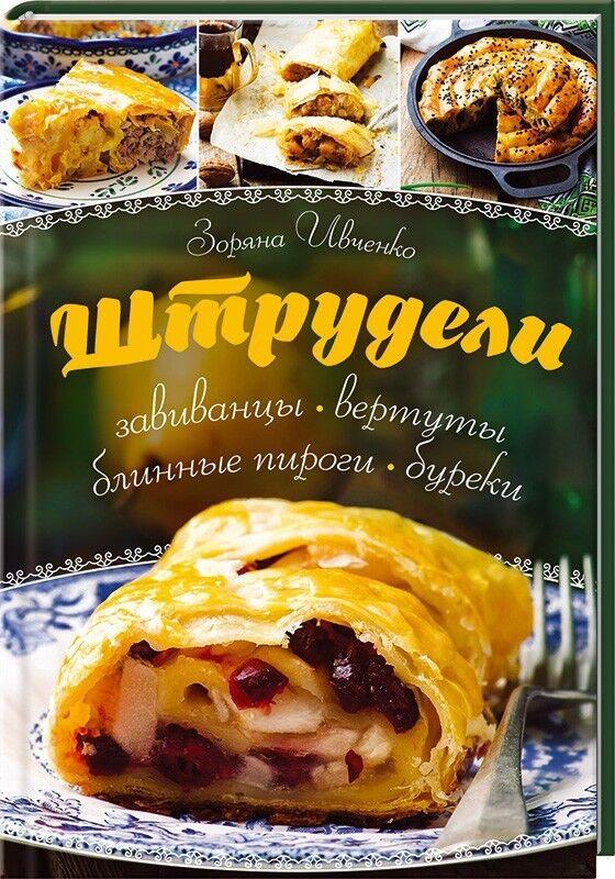 Книжный магазин Зоряна Ивченко Книга «Штрудели, завиванцы, вертуты, блинные пироги, буреки» - фото 1