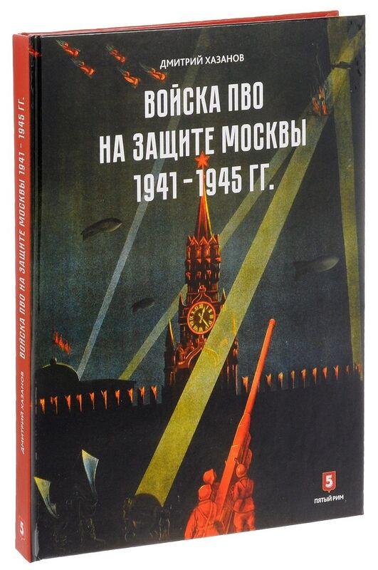 Книжный магазин Дмитрий Хазанов Книга «Войска ПВО на защите Москвы. 1941-1945» - фото 1