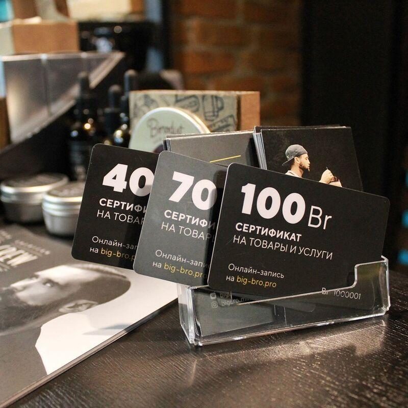 Магазин подарочных сертификатов Big Bro Подарочный сертификат - фото 1