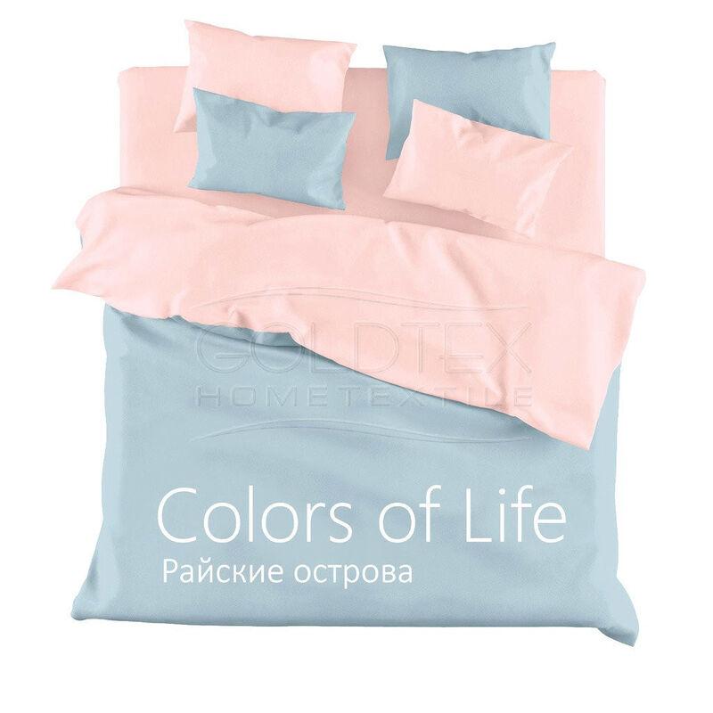 Подарок Голдтекс Полуторное однотонное белье «Color of Life» Райские острова - фото 1