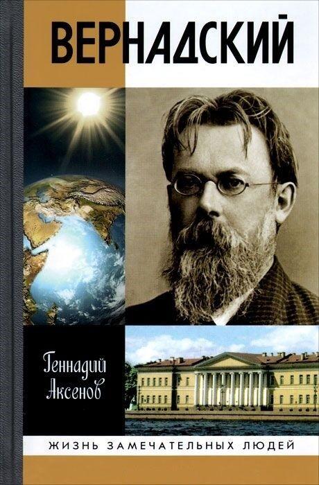 Книжный магазин Г. П. Аксенов Книга «Вернадский» - фото 1
