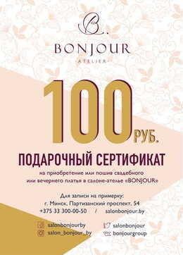 Магазин подарочных сертификатов Bonjour Galerie Подарочный сертификат - фото 1