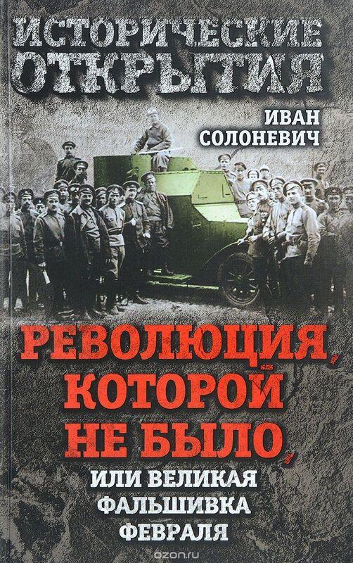 Книжный магазин И. Солоневич Книга «Революция, которой не было, или Великая фальшивка февраля» - фото 1