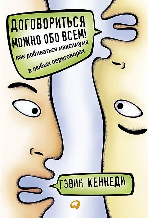 Книжный магазин Г. Кеннеди Книга «Договориться можно обо всем! Как добиваться максимума в любых переговорах» - фото 1