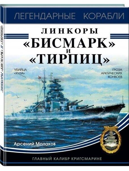 Книжный магазин Арсений Малахов Книга «Линкоры «Бисмарк» и «Тирпиц» - фото 1