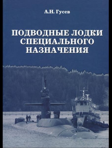 Книжный магазин А. Н. Гусев Книга «Подводные лодки специального назначения» - фото 1