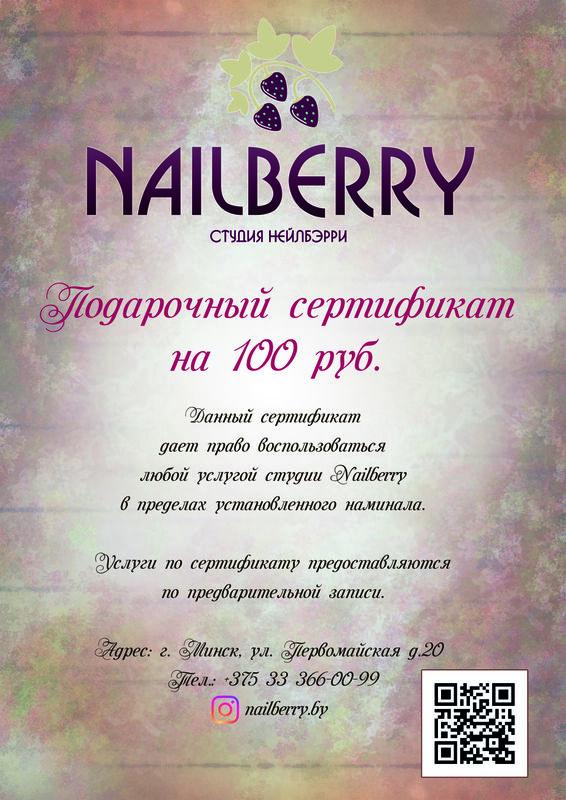 Подарок на Новый год NailBerry Подарочный сертификат на 100 руб. - фото 1