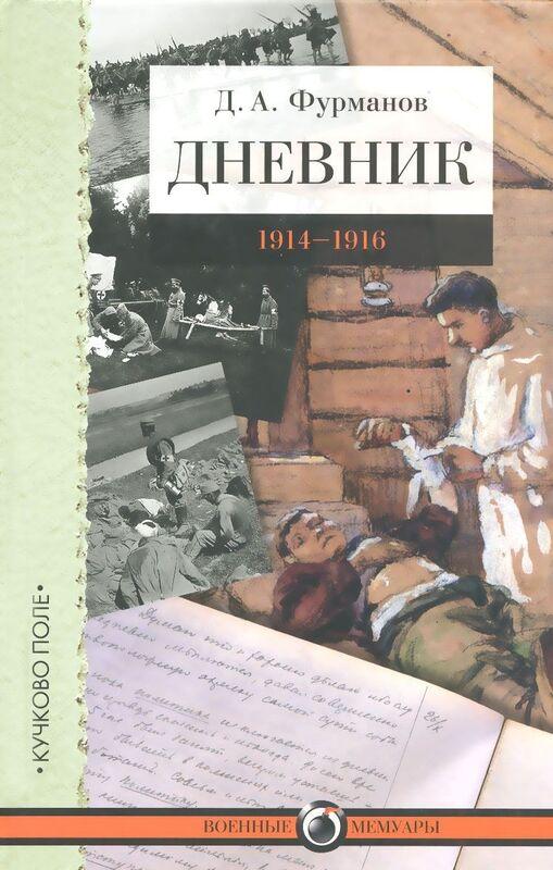 Книжный магазин Дмитрий Фурманов Книга «Дневник. 1914-1916» - фото 1