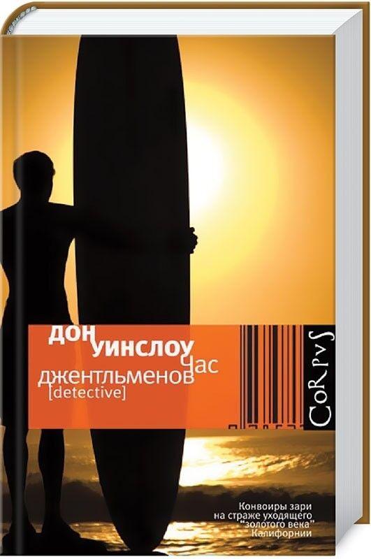 Книжный магазин Уинслоу Д. Книга «Час джентльменов» - фото 1