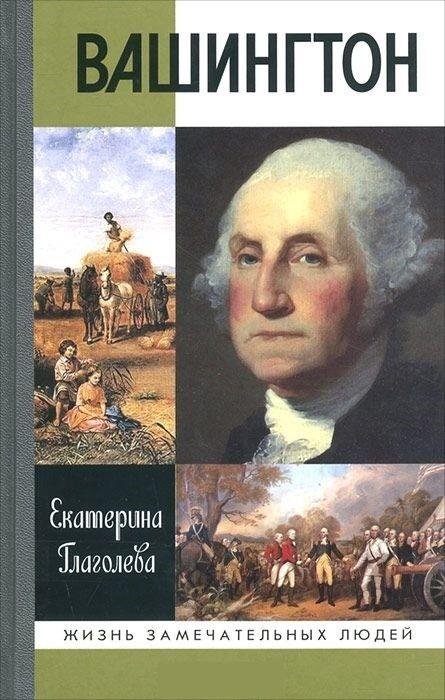 Книжный магазин Екатерина Глаголева Книга «Вашингтон» - фото 1