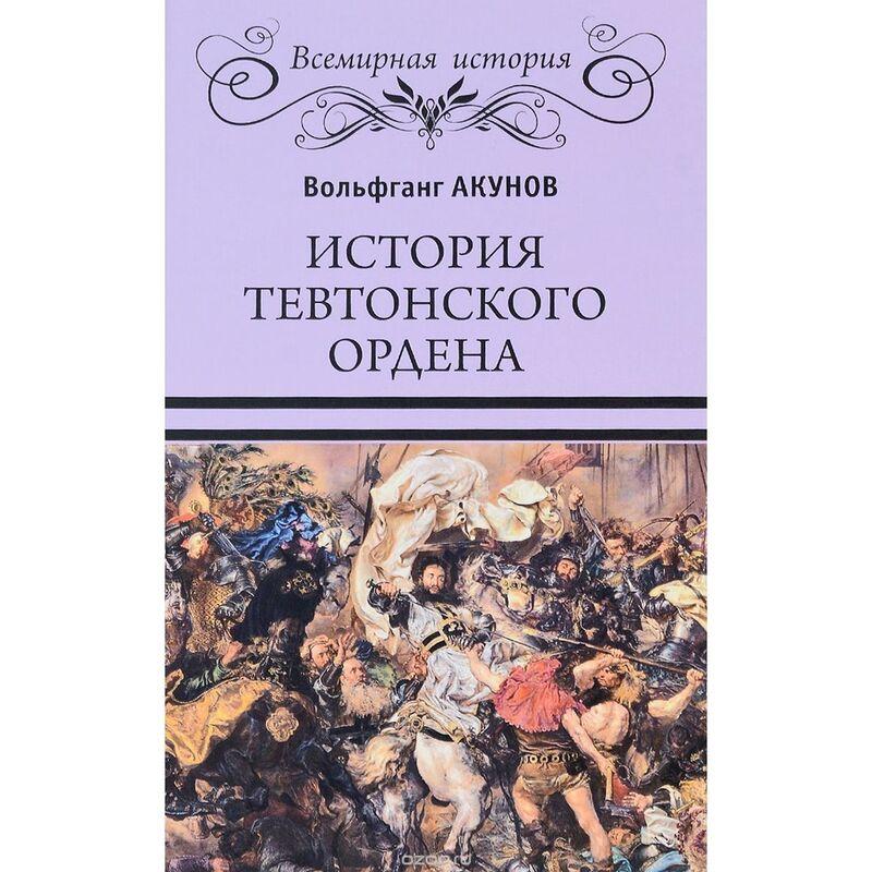 Книжный магазин В. Акунов Книга «История Тевтонского ордена» - фото 1