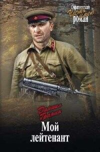 Книжный магазин Даниил Гранин Книга «Мой лейтенант» - фото 1