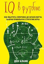 Книжный магазин Ден Бланк Книга «IQ в футболе. Как играют умные футболисты» - фото 1