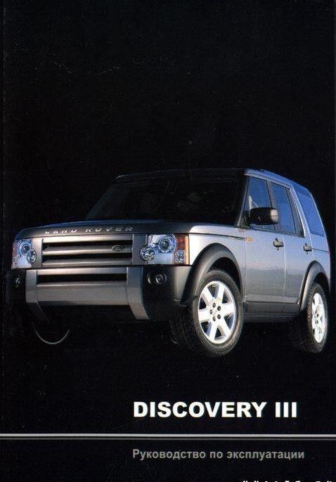 Книжный магазин Rover Книга по эксплуатации и ТО Land Rover Discovery III - фото 1