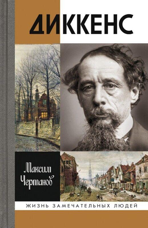 Книжный магазин Максим Чертанов Книга «Диккенс» - фото 1