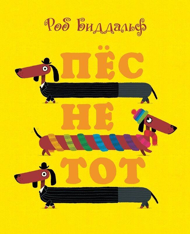 Книжный магазин Роб Биддальф Книга «Пес не тот» - фото 1