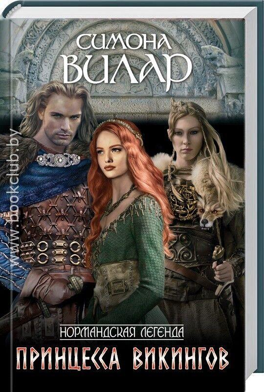 Книжный магазин Симона Вилар Книга «Принцесса викингов» - фото 1