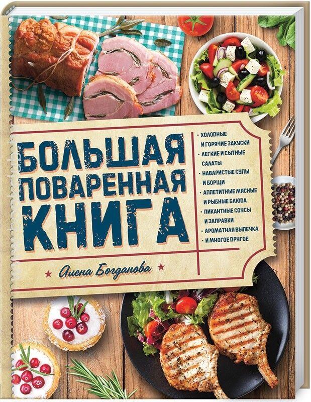 Книжный магазин А. Богданова Большая поваренная книга - фото 1